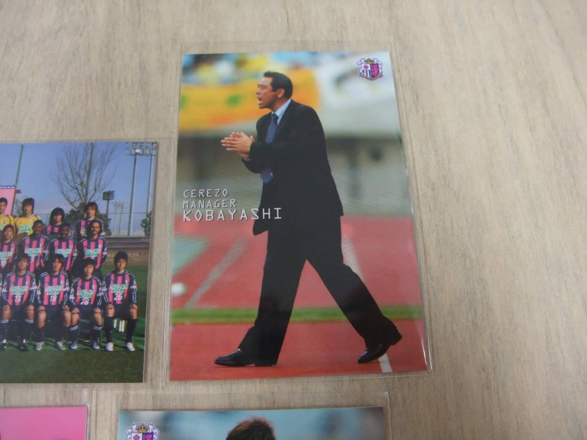 カルビー Jリーグ 2005 セレッソ大阪 6枚セット 非売品 交換 限定 ラッキーカード サッカーカード_画像3