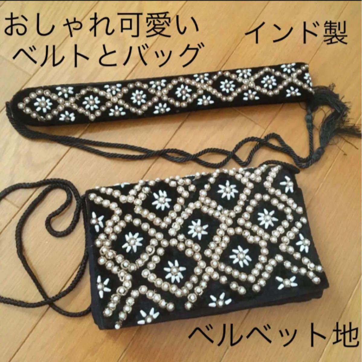 パーティーバッグ ベルベットバッグ ベルト ショルダーバッグ クラッチバッグ インド製 アクセサリー 小物 バッグ パール 真珠