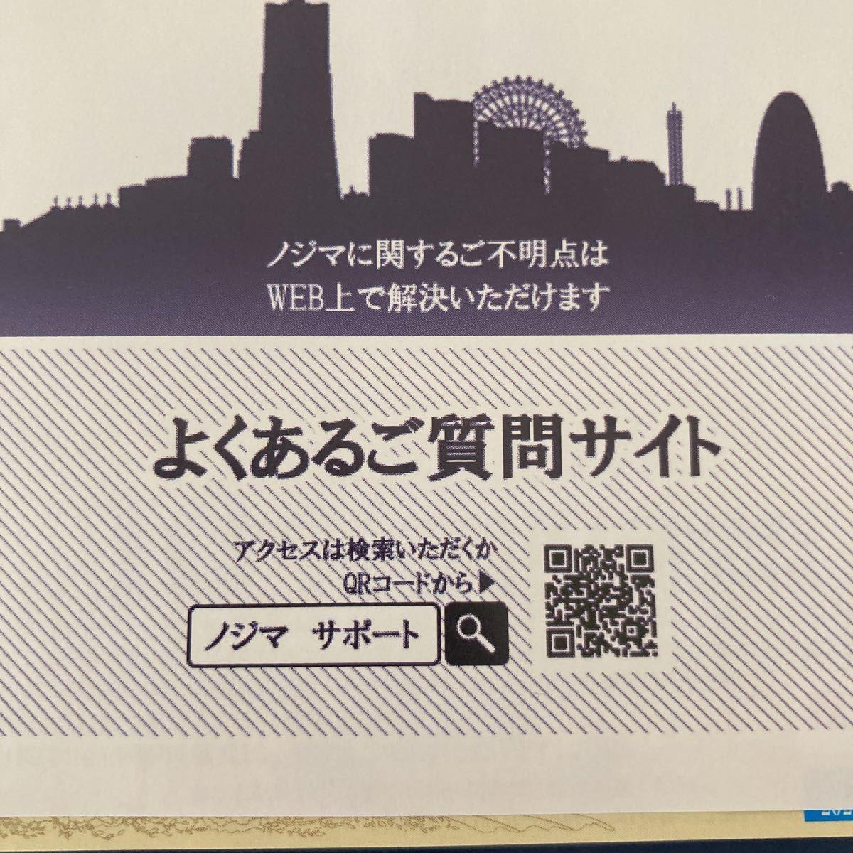 送料無料★ノジマ株主優待10%割引券25枚 Nojima _画像3
