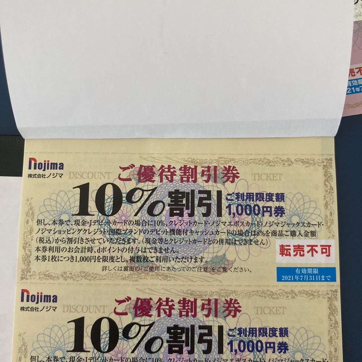 送料無料★ノジマ株主優待10%割引券25枚 Nojima _画像2