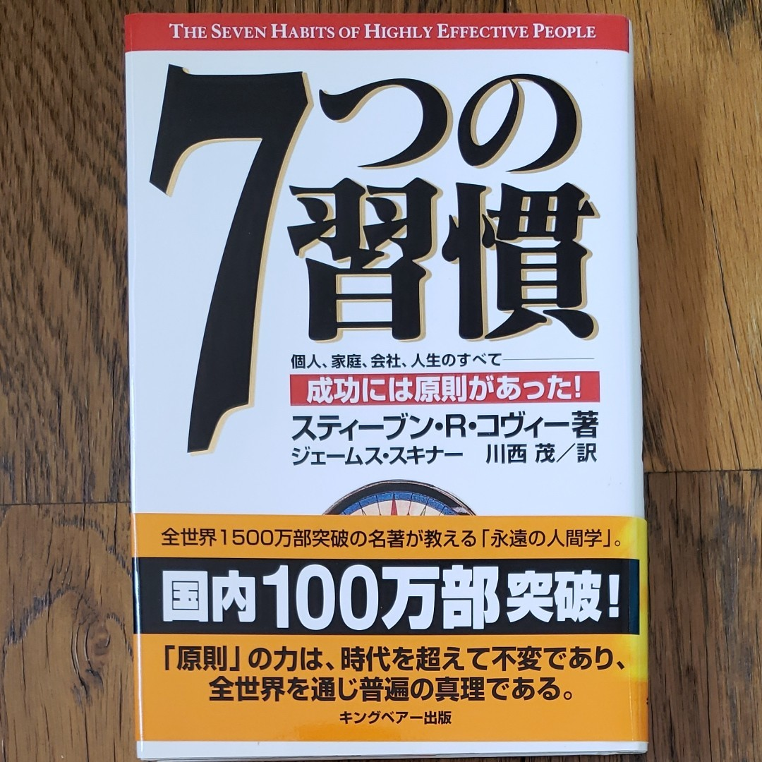 7つの習慣  スティーブン・R・コヴィー キングベアー出版 2005年発行