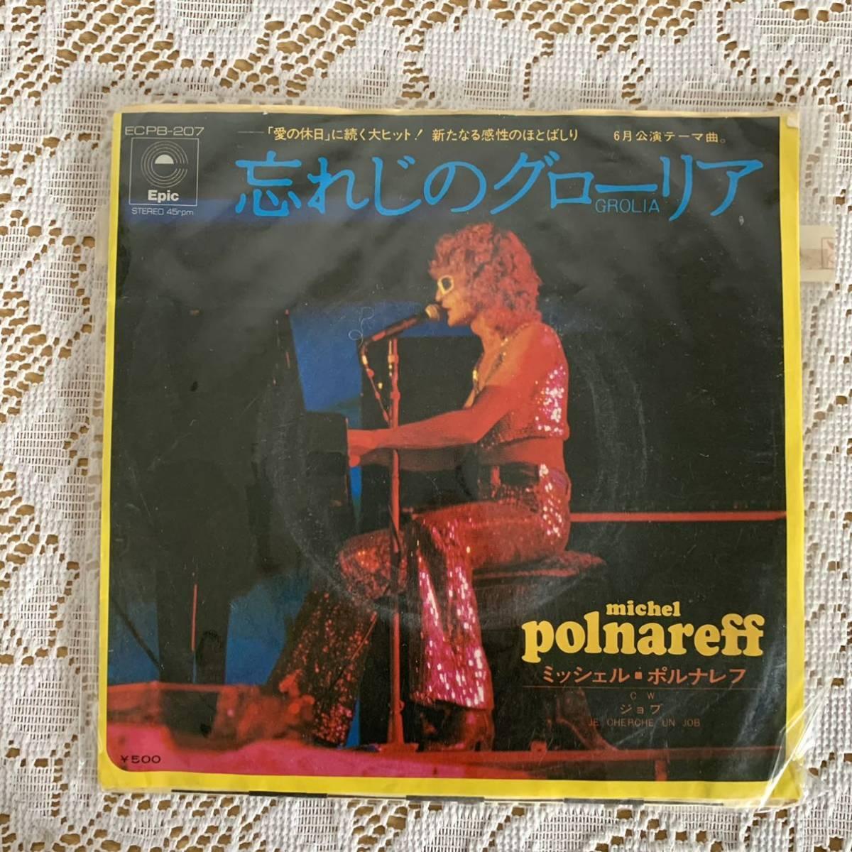 EPレコード 『忘れじのグローリア』ミッシェル・ポルナレフ