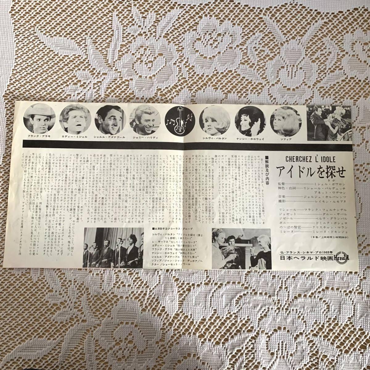 EPレコード 『アイドルを探せ』シルヴィ・バルタン
