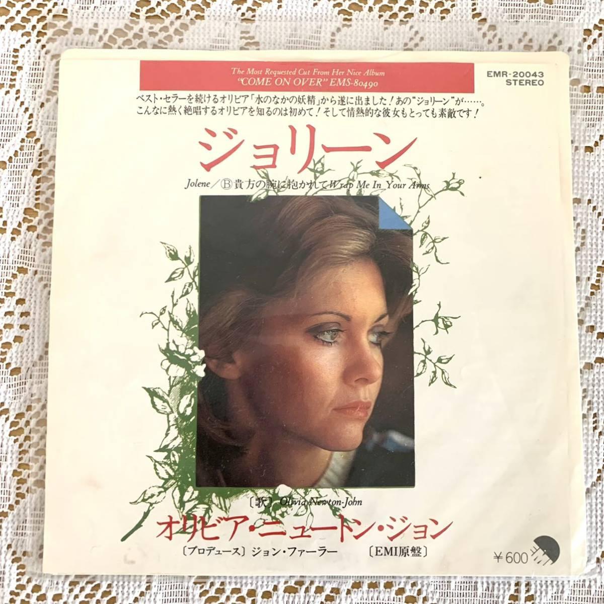 EPレコード 『ジョリーン』オリビア・ニュートン・ジョン