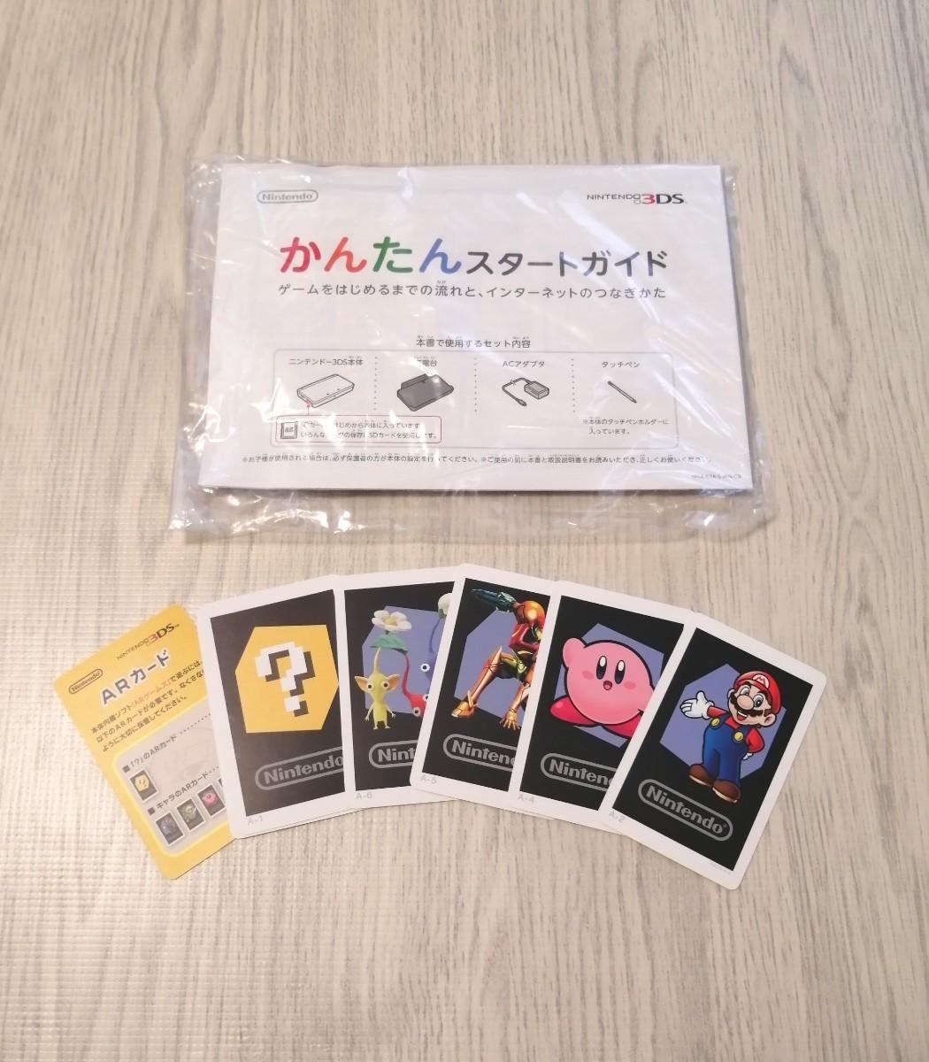 ニンテンドー3DS本体 メタリック レッド