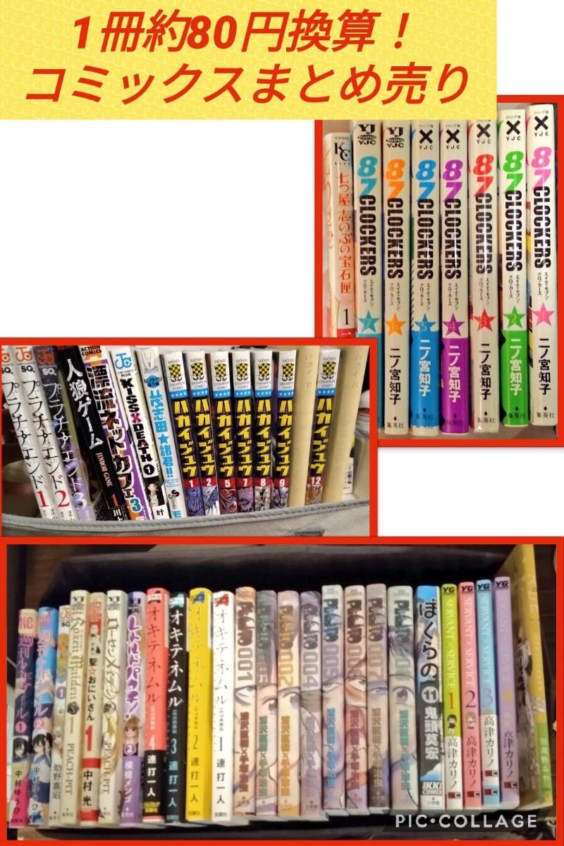 漫画コミックスまとめ売り