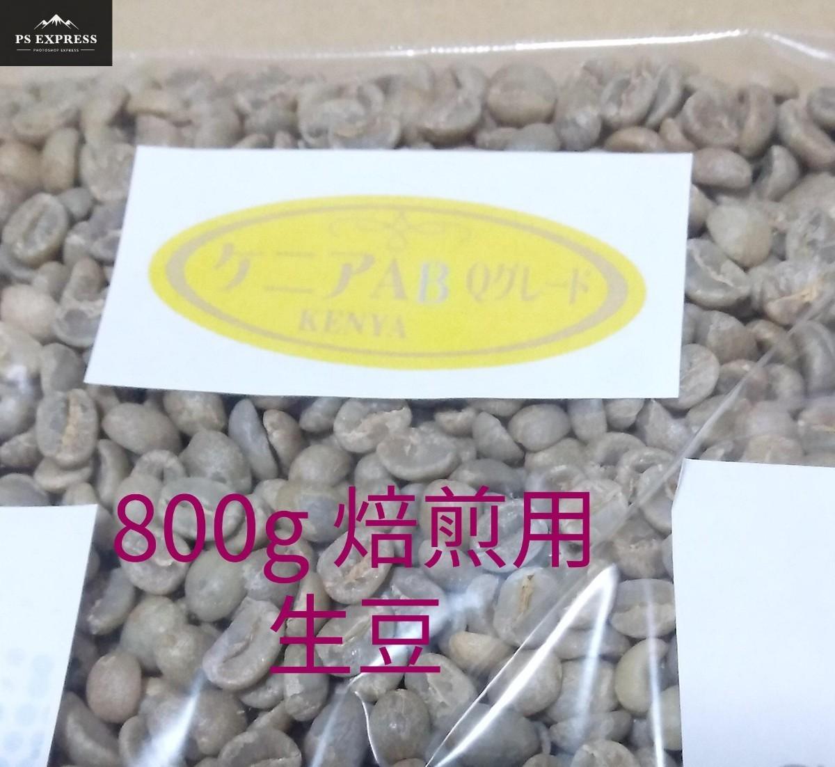 コーヒー豆 ケニア AB Qグレード 800g 焙煎用生豆