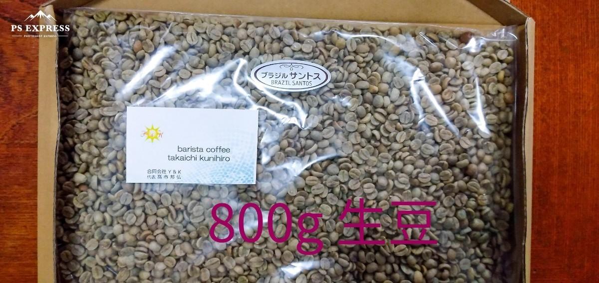 コーヒー豆 ブラジル サントスNo2 800g 焙煎用生豆