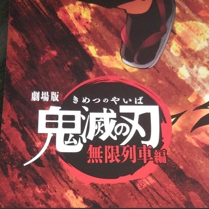 鬼滅の刃 煉獄杏寿郎 無限列車編 ポスター