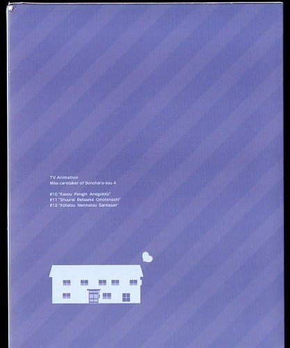 Blu-ray『すのはら荘の管理人さん 全4巻セット』