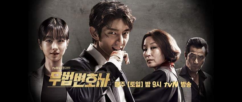 韓国ドラマDVD 無法弁護士