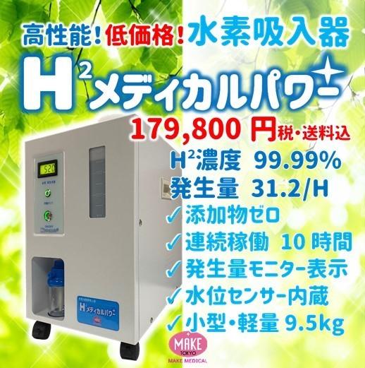 器 水素 吸入 水素ガス吸入療法を行っている医療機関_2021年最新まとめ