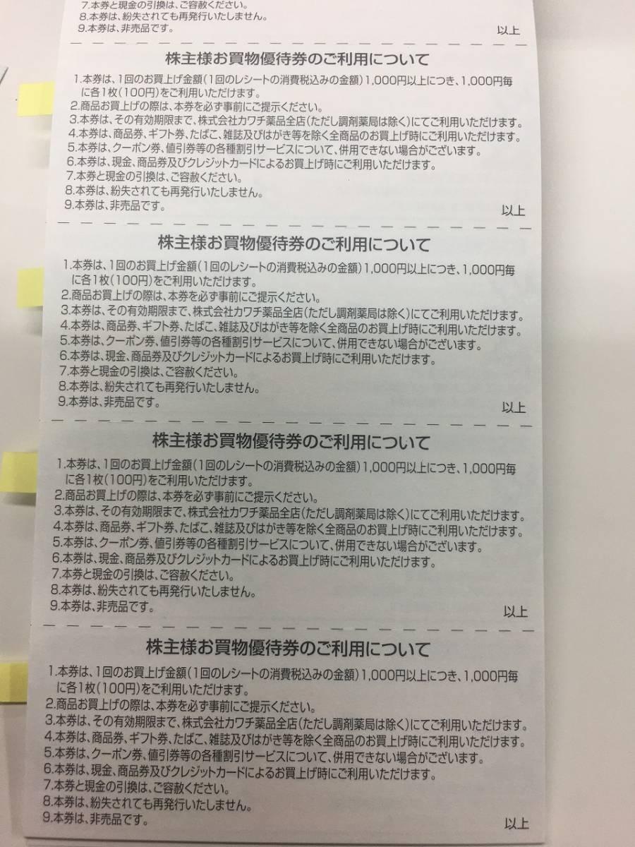 ★☆カワチ薬品 株主優待券 5,000円分送料無料④☆★_画像3