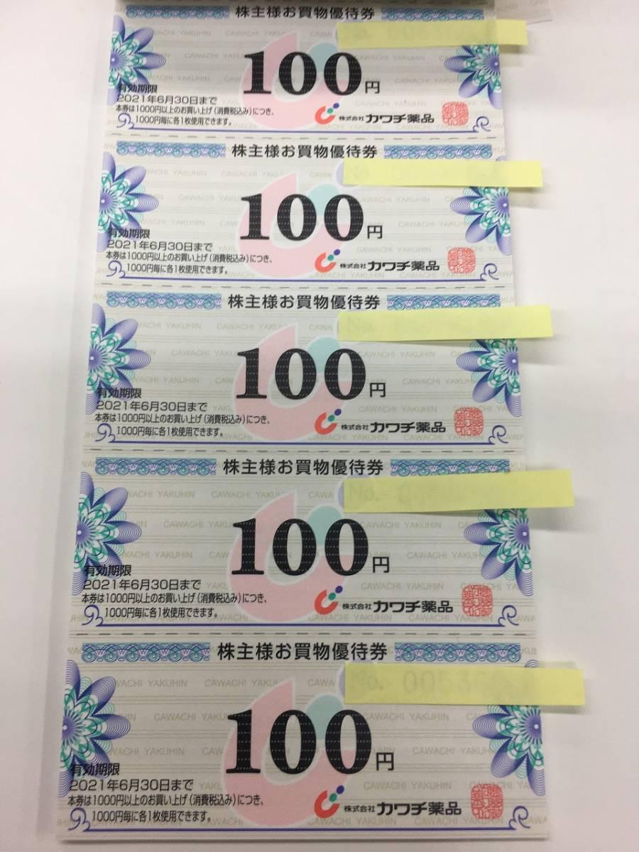 ★☆カワチ薬品 株主優待券 5,000円分送料無料④☆★_画像2
