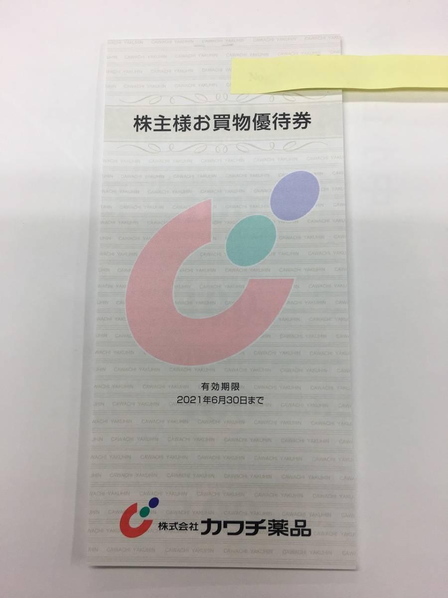 ★☆カワチ薬品 株主優待券 5,000円分送料無料④☆★_画像1