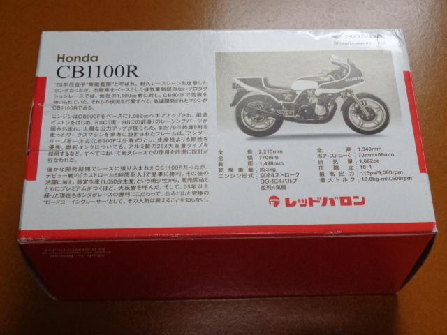 CB1100R、模型、ダイキャストモデル、非売品。検 CB 750 900 1100 F、ホンダ、空冷、4気筒、旧車_画像2