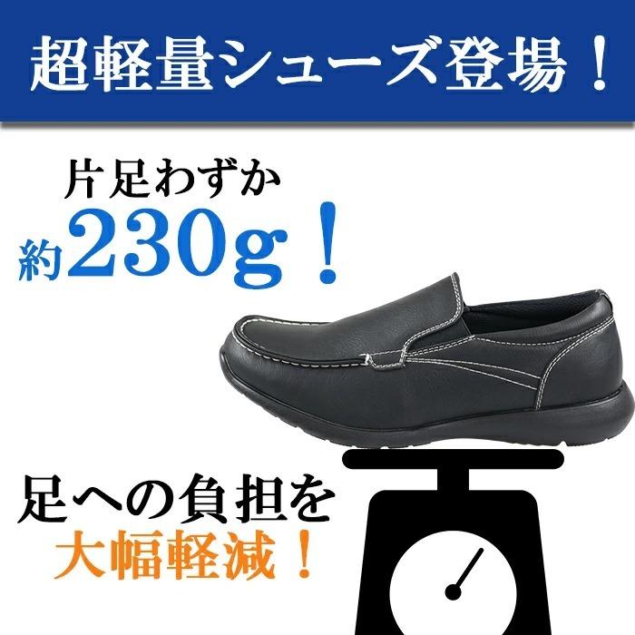 【安い】【超軽量】【防水】【幅広】GRAVITY FREE メンズ ウォーキング ビジネスシューズ 紳士靴 革靴 606 スリッポン ブラック 黒 24.5cm
