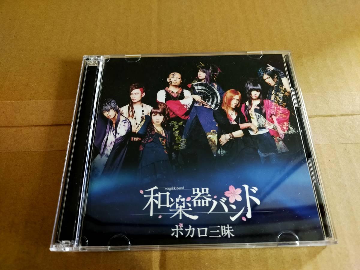和楽器バンド ボカロ三昧 数量限定生産版 (CD/Blu-ray) 鈴華ゆう子_画像1