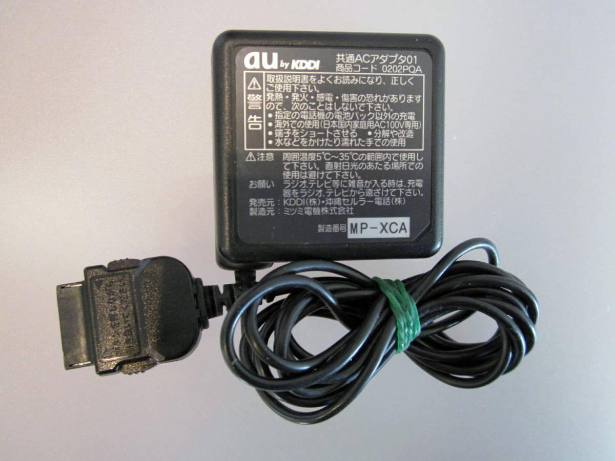 au 純正 共通ACアダプタ01 ガラケー用充電器 携帯電話用充電器_画像1