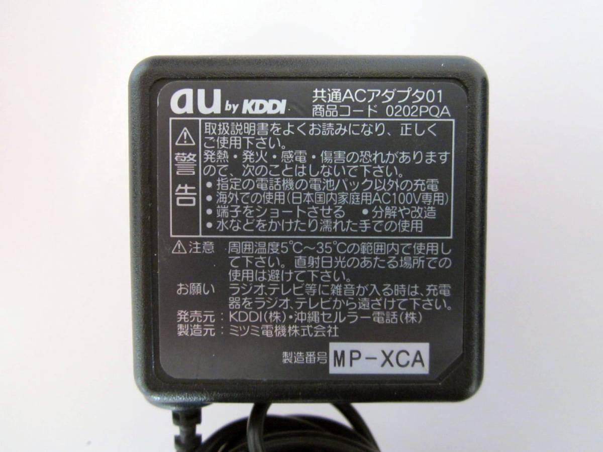 au 純正 共通ACアダプタ01 ガラケー用充電器 携帯電話用充電器_画像3