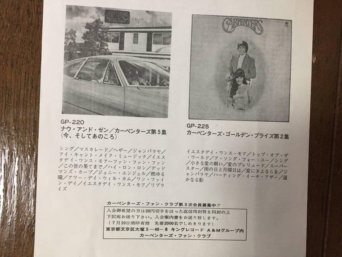 カーペンターズ 愛は夢の中に/ワン・ラヴ [EPレコード 7inch シングル盤]