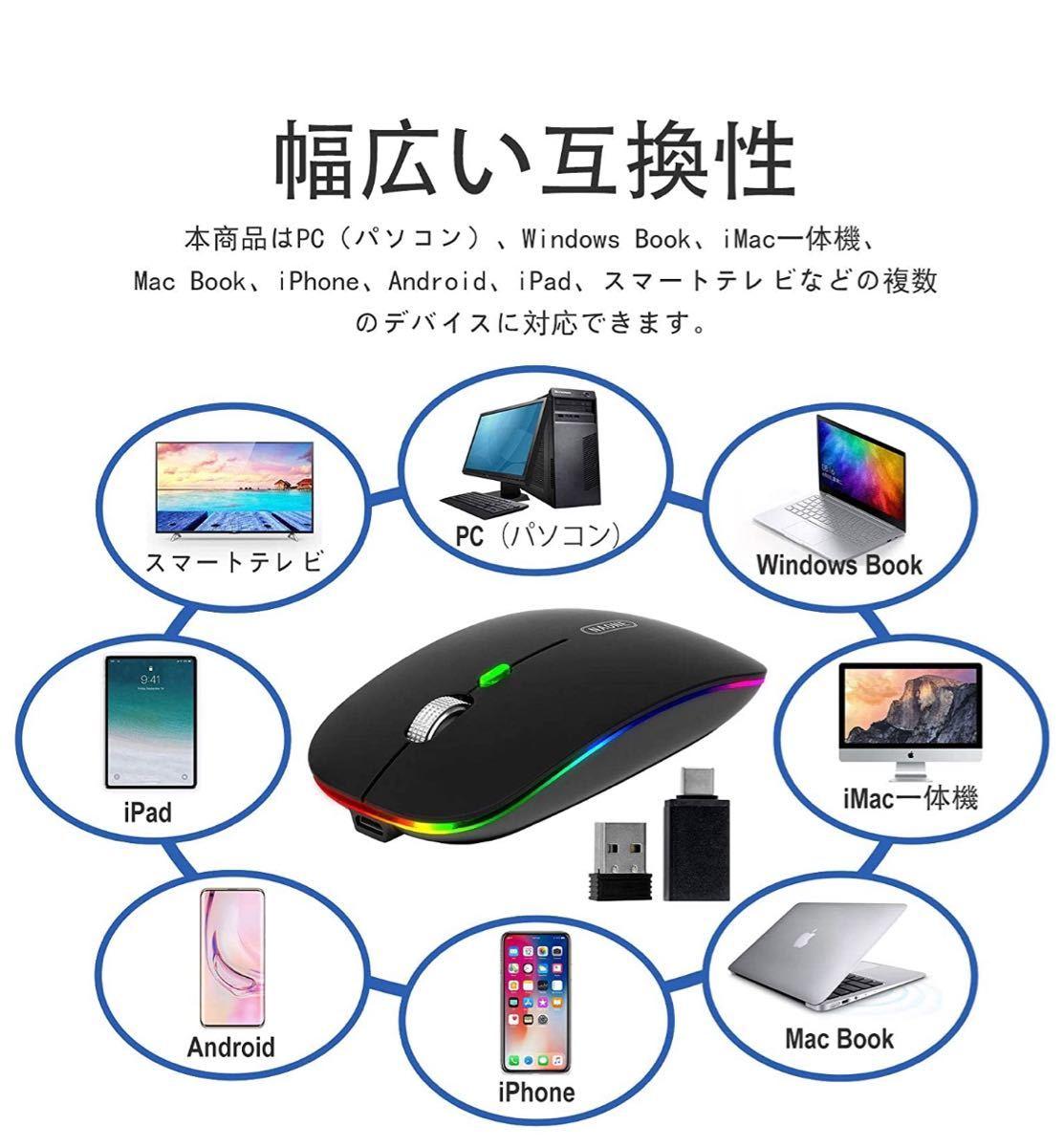ワイヤレスマウス Bluetooth 5.1 7色LEDランプ 超薄型 静音