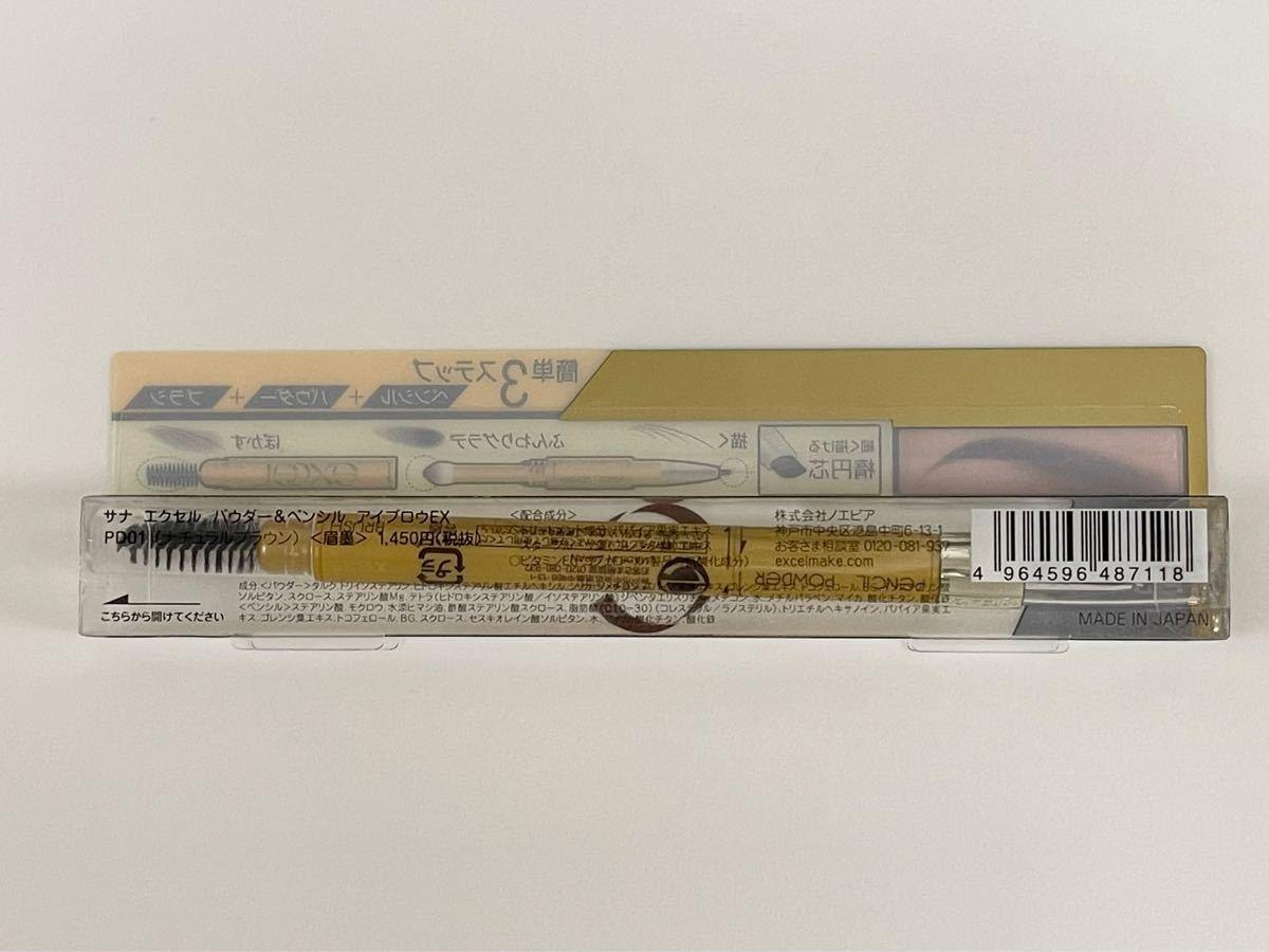 エクセル パウダー&ペンシル アイブロウEX PD01 ナチュラルブラウン