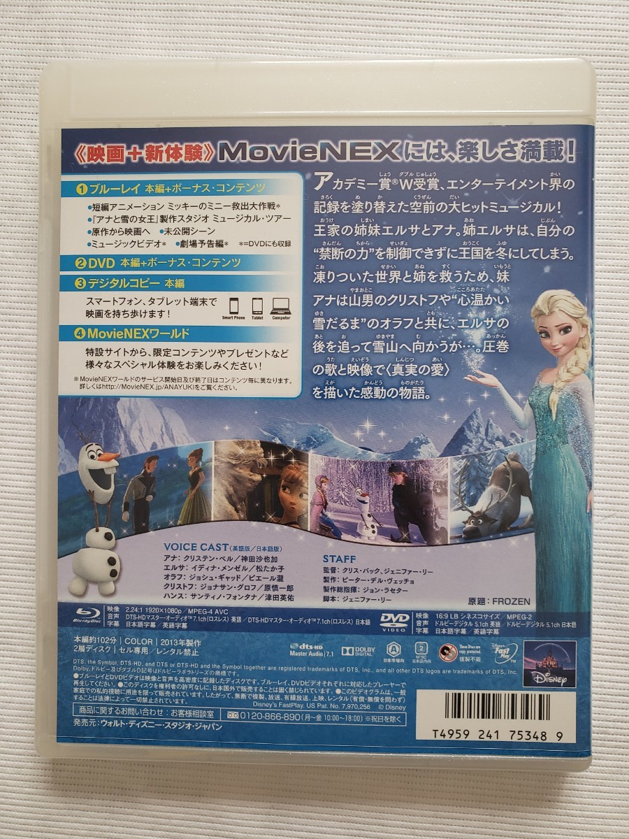 アナと雪の女王 Blu-ray DVD
