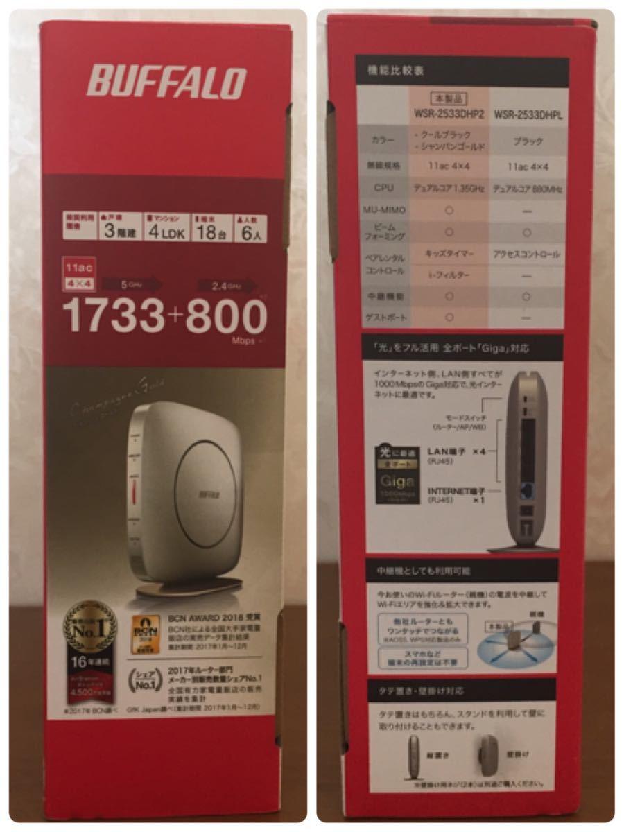バッファロー 無線LAN親機【WSR-2533DHP2-CG】