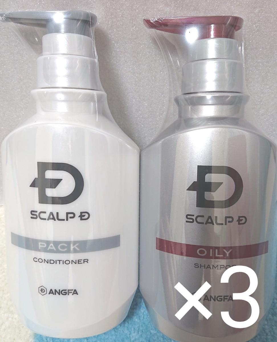 送料無料 新品 アンファー スカルプD 薬用スカルプ シャンプー シャンプー & パック コンディショナー 脂性肌2点セット×3