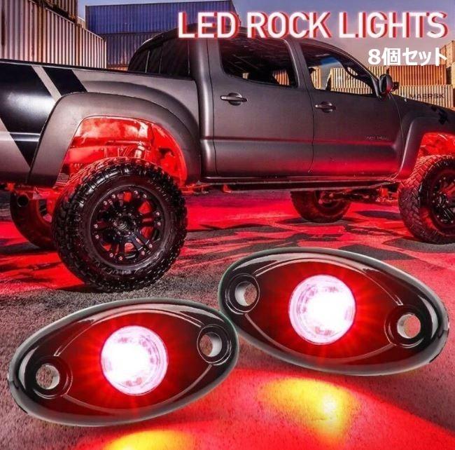 [送料無料] 最新 レッド8個セット LEDロックライト スポット アンダー ライト_画像1