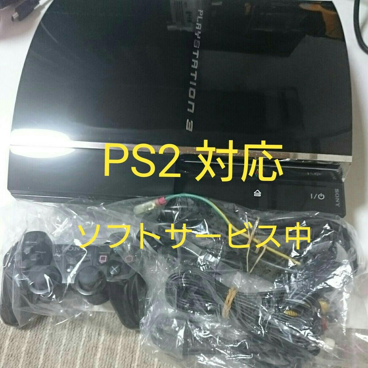 ソニー PS3 ★PS2対応モデル★ハイスペック CECHA00★ ハイスペック