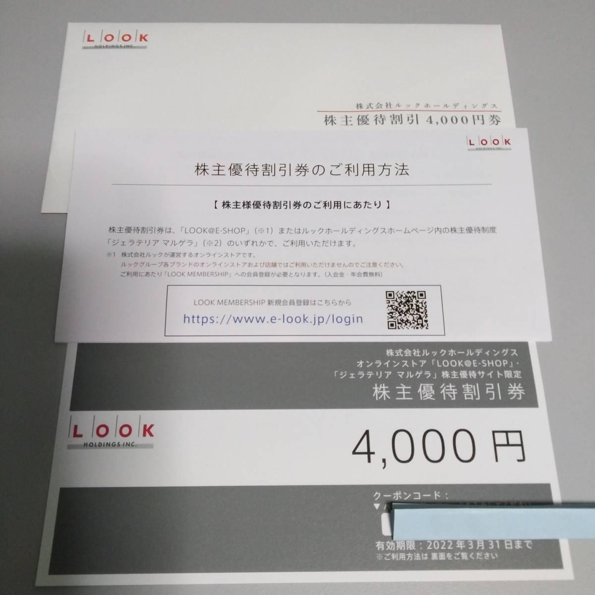 最新 株主優待 ルックホールディングス 割引券4000円 2022年3月31日まで コード通知送料無料_画像1