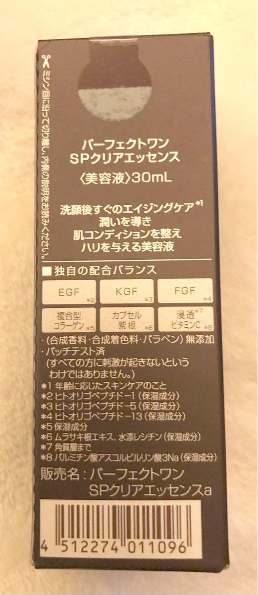 パーフェクトワン SPクリアエッセンス エイジング美容液 30ml  EGF  未開封