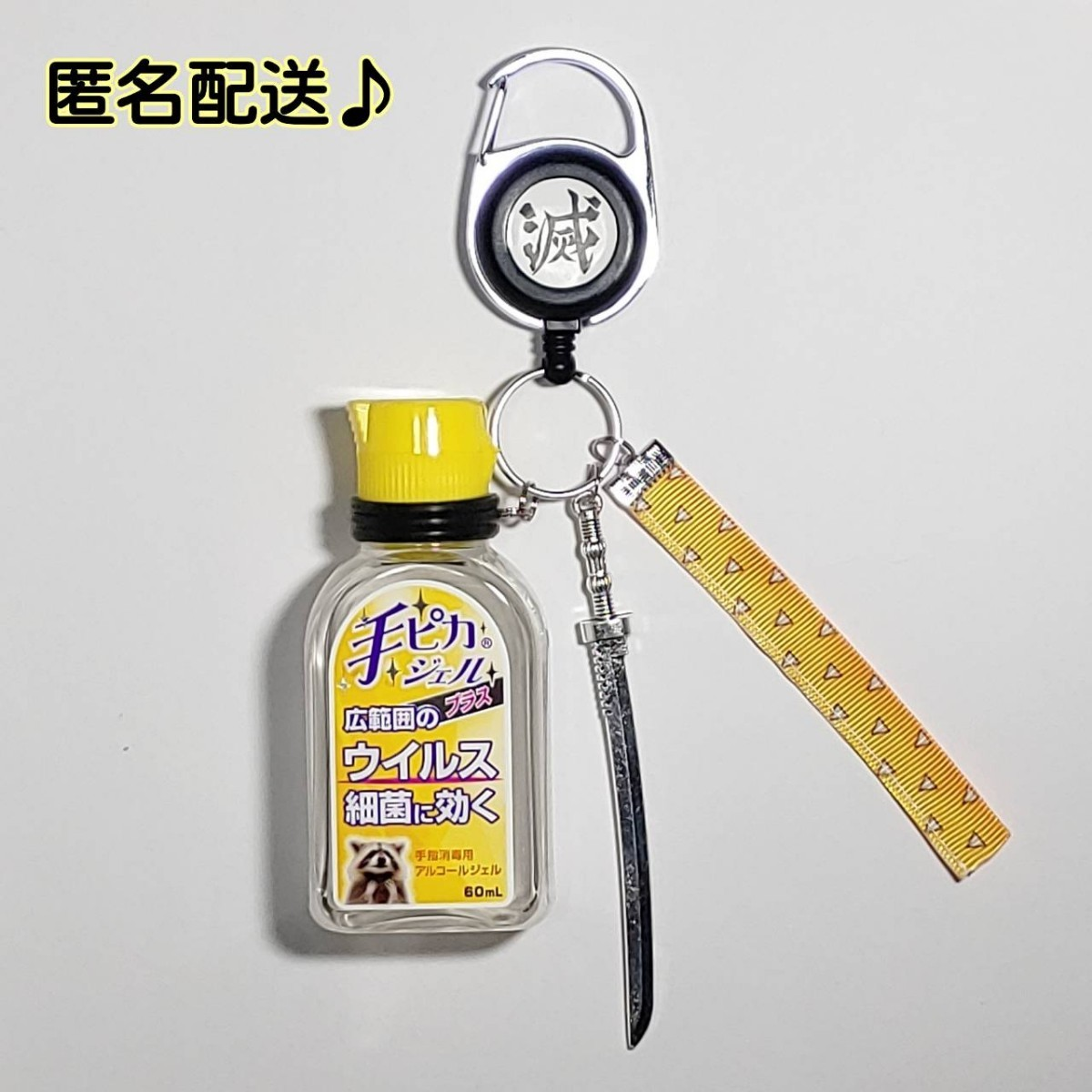 【ハンドメイド】リール式 除菌ジェルホルダー【鬼滅の刀、善逸】