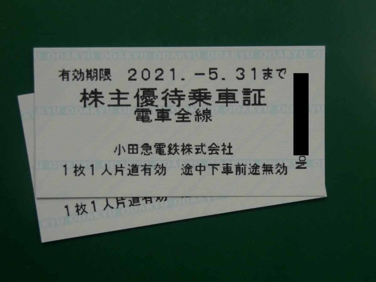 【株主優待乗車証】小田急電鉄 電車全線 2021年5月31日まで 2枚セット 数量2