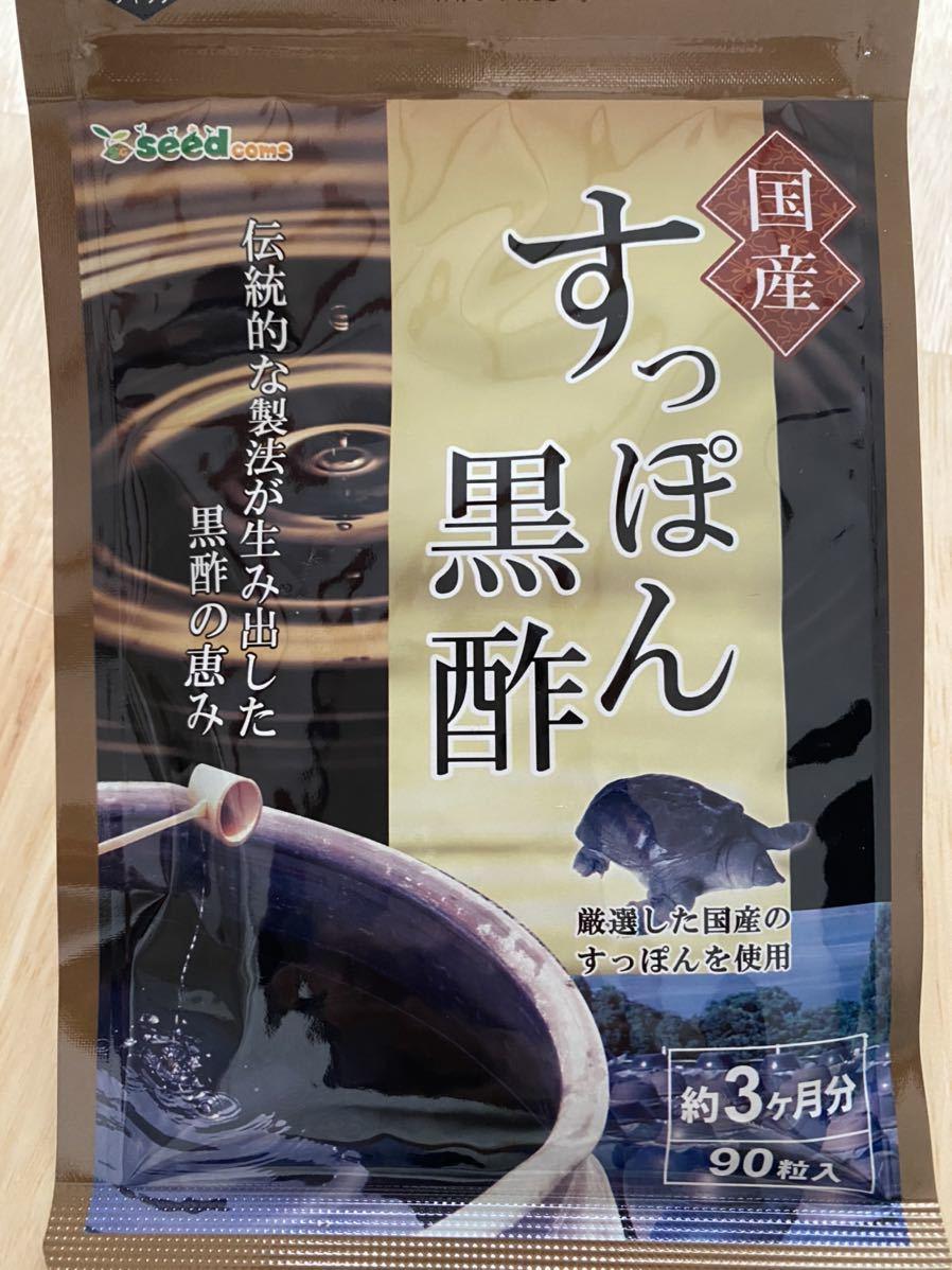 すっぽん黒酢 国産 シードコムス サプリ 90粒入り3ヶ月分 賞味期限 2023.6_画像1