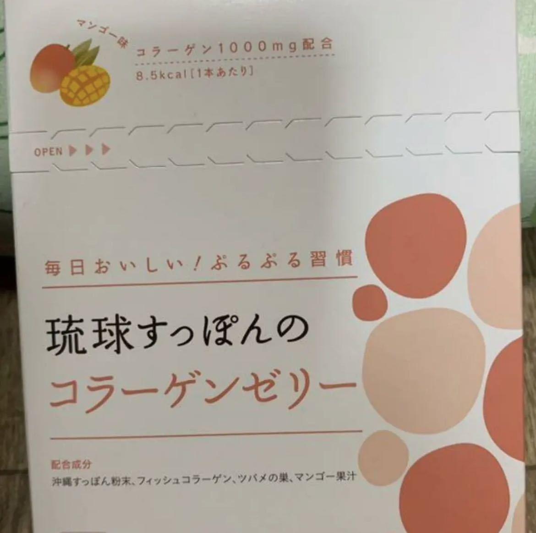 しまのや 《琉球すっぽんのコラーゲンゼリー》マンゴー味 15本(お試しに)_画像1