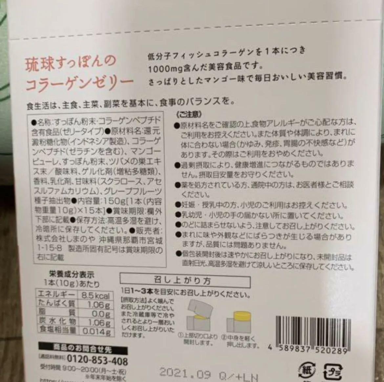 しまのや 《琉球すっぽんのコラーゲンゼリー》マンゴー味 15本(お試しに)_画像2