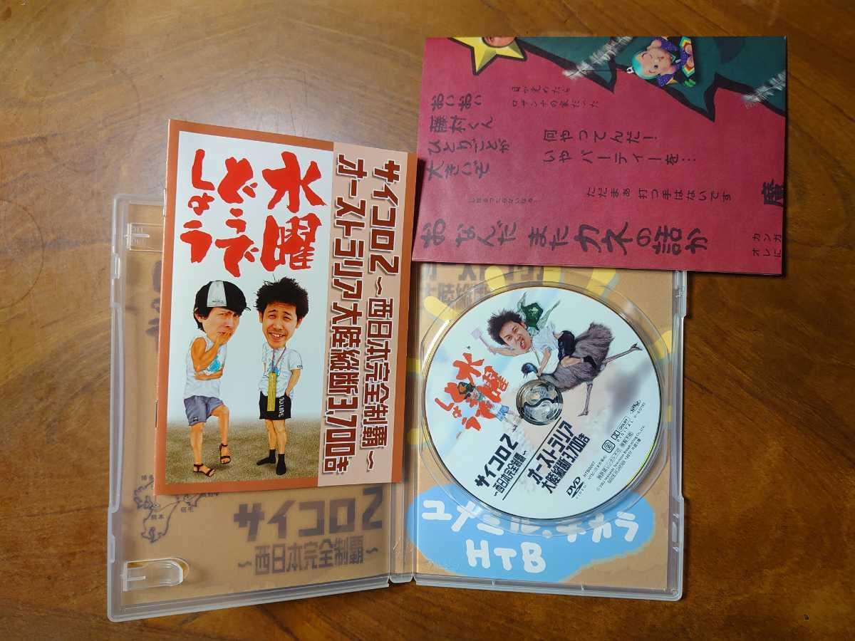 水曜どうでしょう DVD 第3弾 「サイコロ2~西日本完全制覇/オーストラリア大陸縦断3,700キロ」_画像2