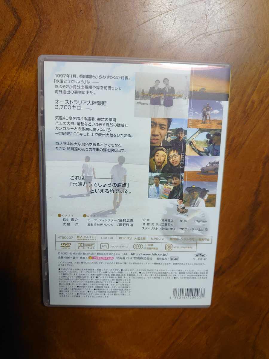 水曜どうでしょう DVD 第3弾 「サイコロ2~西日本完全制覇/オーストラリア大陸縦断3,700キロ」_画像3