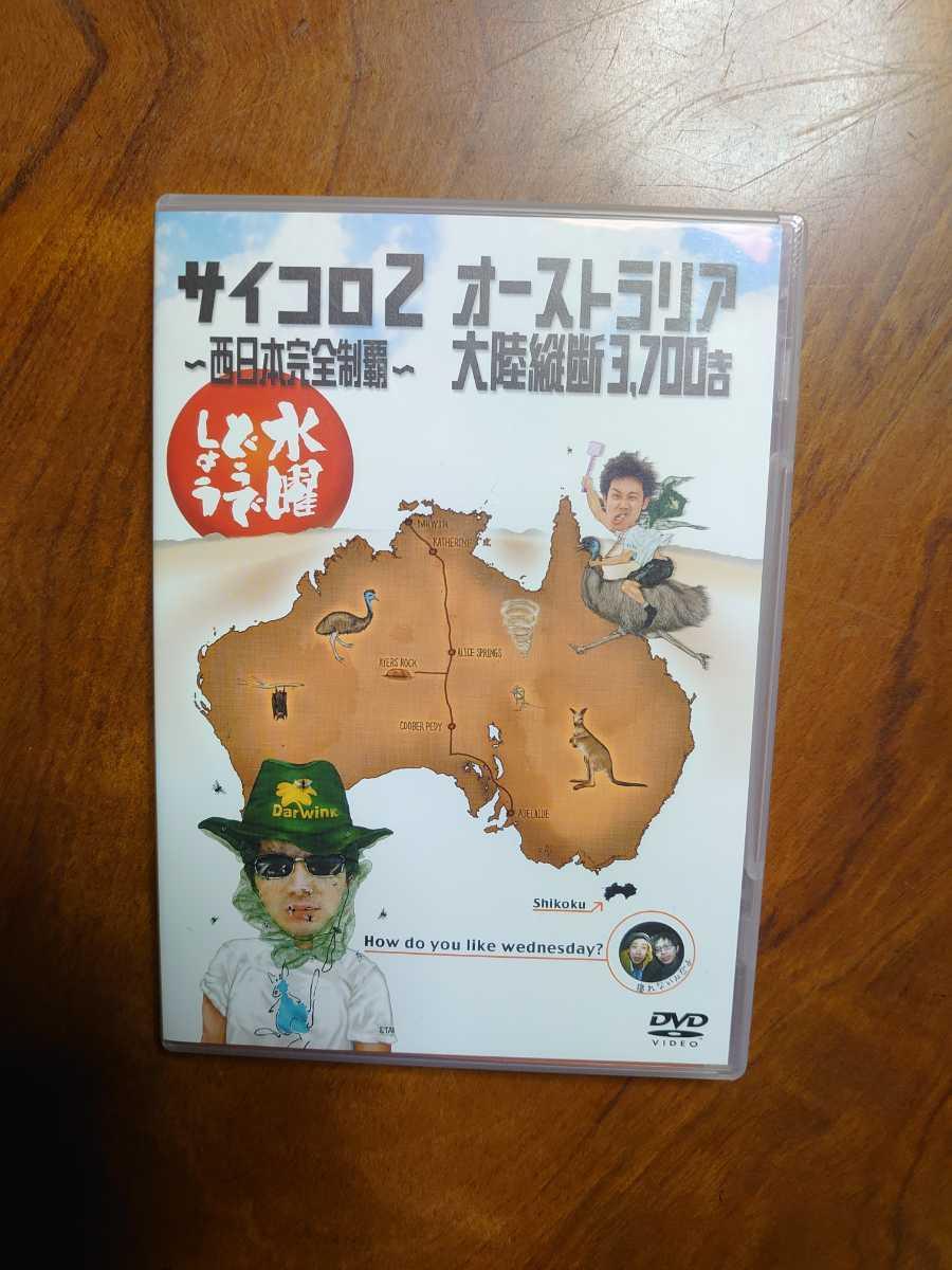 水曜どうでしょう DVD 第3弾 「サイコロ2~西日本完全制覇/オーストラリア大陸縦断3,700キロ」_画像1