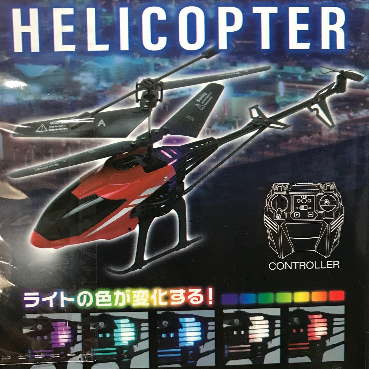 RCヘリコプター ブラック