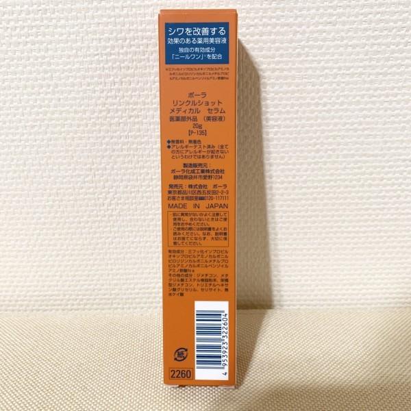 【新品未使用未開封】POLA ポーラ リンクルショット メディカル セラム 20g【美容液】_画像2