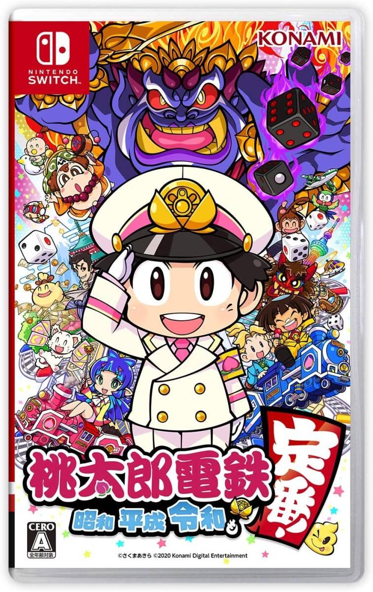 桃太郎電鉄 Nintendo Switch ニンテンドースイッチ KONAMI パーティーゲーム 桃鉄 ニンテンドースイッチソフト 昭和 平成 令和も定番!