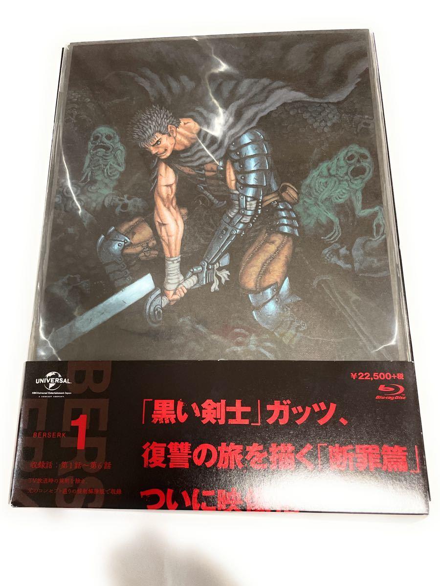 ベルセルク 第1巻 (初回限定版) [Blu-ray]