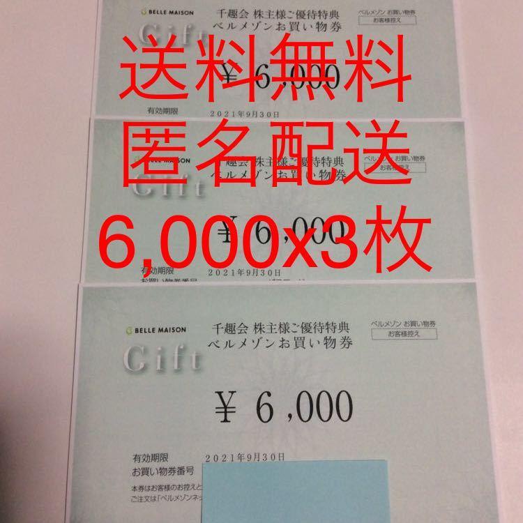 最新 千趣会 株主優待券 ベルメゾン お買い物 6000円x3枚_画像1