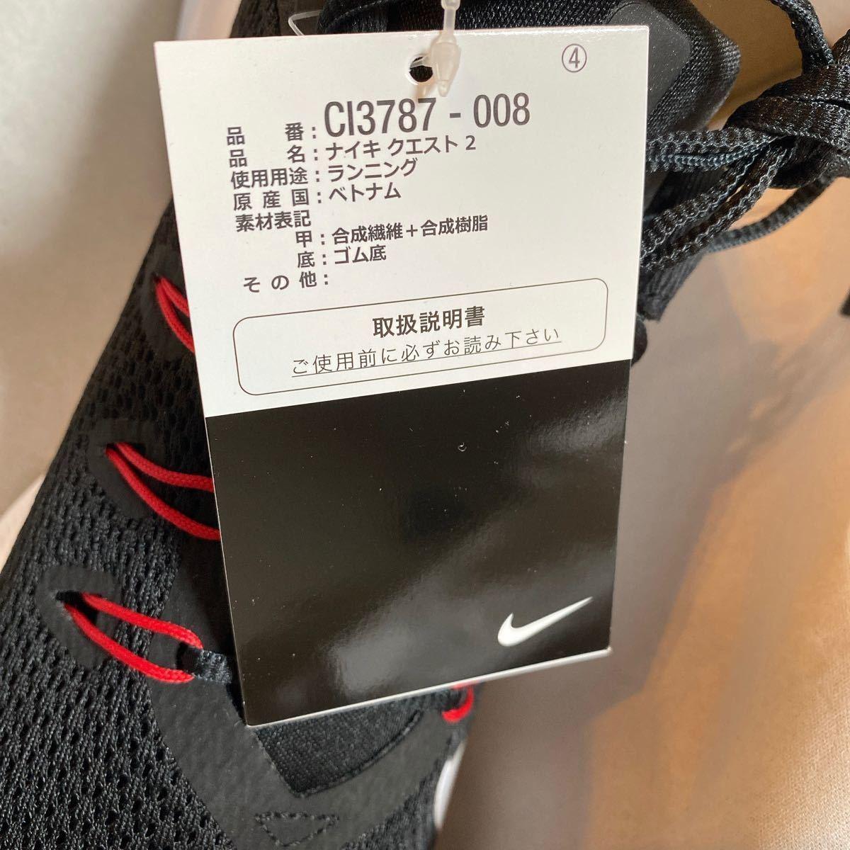 【NIKE】QUEST 2 CI3787 ランニング シューズ スニーカー【27cm】