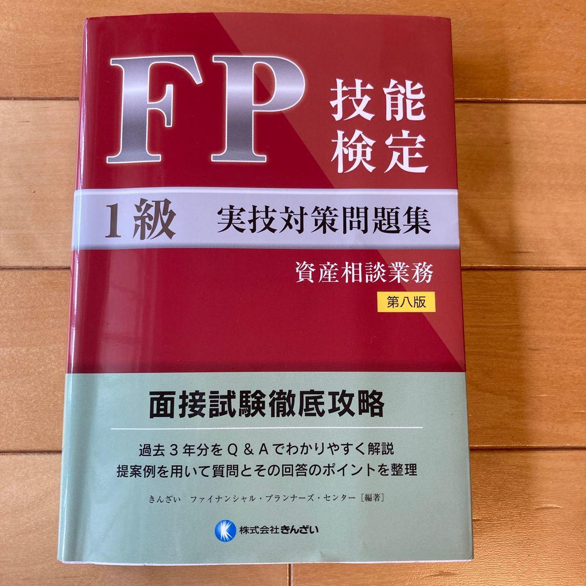 問題集 FP技能検定 1級 過去問題集