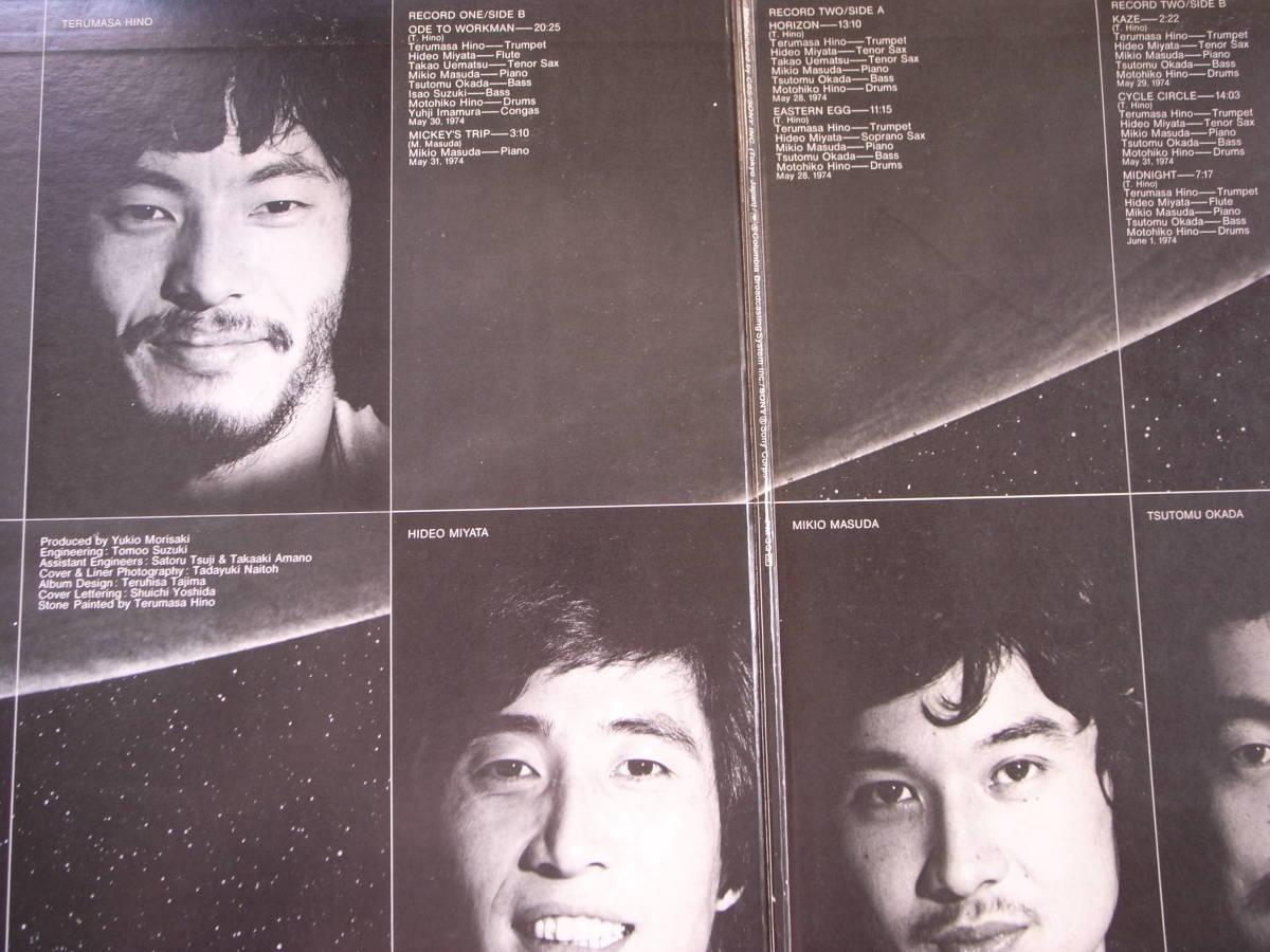 LPレコード(プロモ用、サンプル盤) 日野皓正 / イントゥ、エター二ティ_画像3